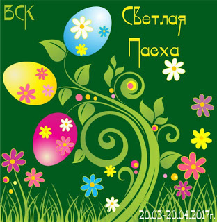 """+++Задание тематическое """"Светлая Пасха!"""" до 20/04"""