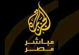 غلق قناة الجزيرة مباشر مصر