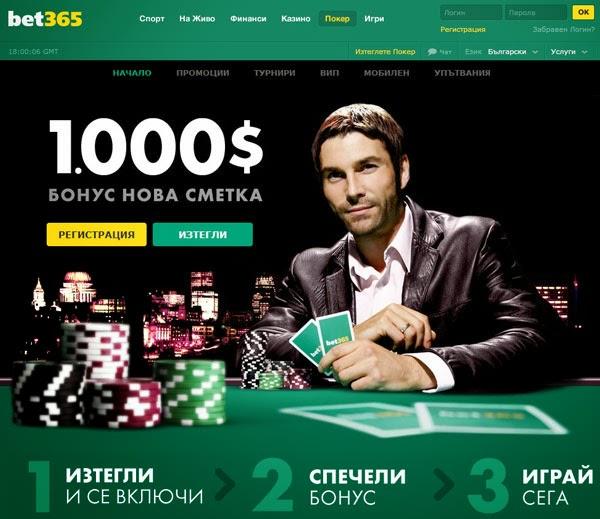 Бонуси в покерът на bet365