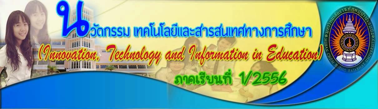 วิชานวัตกรรมเทคโนโลยีและสารสนเทศทางการศึกษา