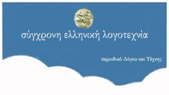 σύγχρονη ελληνική λογοτεχνία
