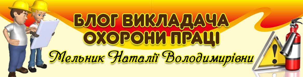 Блог викладача охорони праці Мельник Наталії Володимирівни