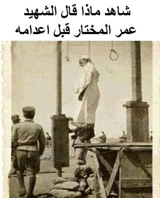 اخر ما قاله عمر المختار قبل اعدامه