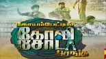 Goli Soda Thanthi Tv Pongal Special Program Shows 14-01-2014