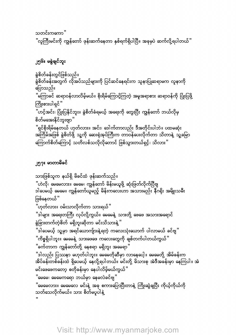 Peaceful Place, myanmar joke