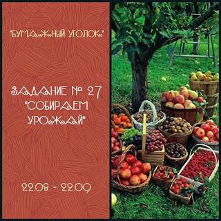 """+++Задание № 27 """"Собираем урожай"""" до 22/09"""