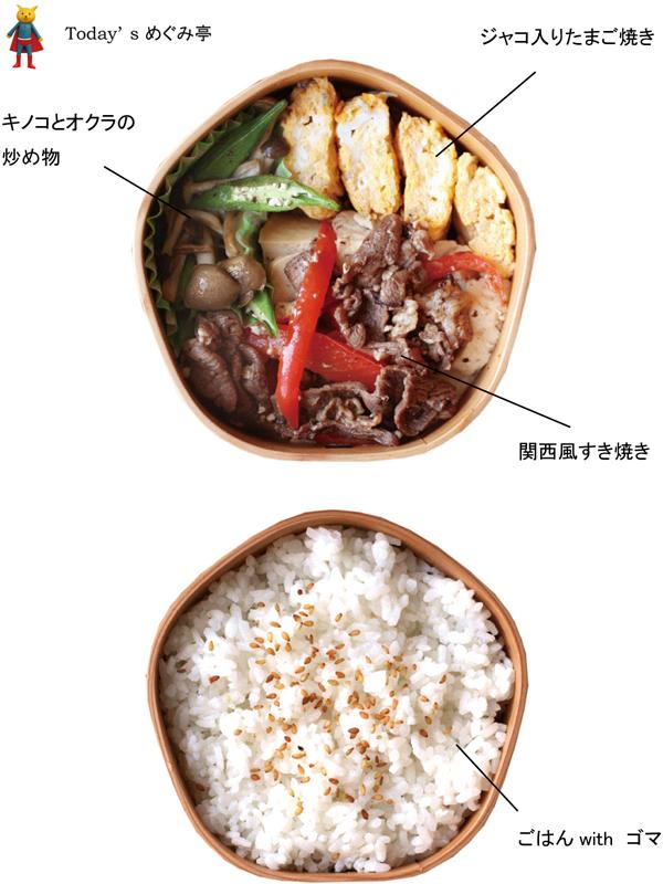 """""""お弁当のおかず説明/"""