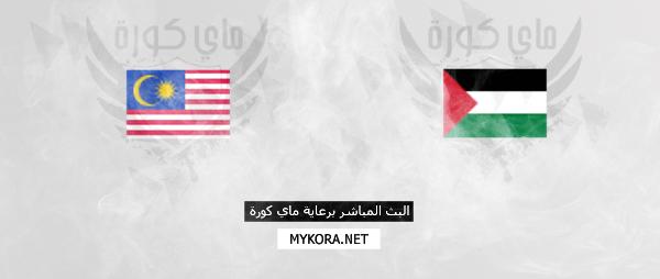 فلسطين وماليزيا مباشر
