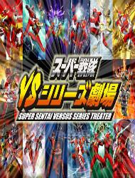 Siêu Nhân Tổng Hợp - Super Sentai Versus Series Theater