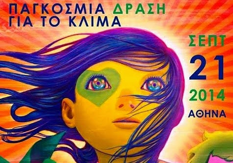 Επίσημη δράση της Αθήνας για τη κλιματική αλλαγή!