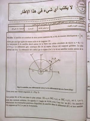 الاختبار الكتابي لولوج المراكز الجهوية - الفيزياء والكيمياء للثانوي التاهيلي 2014  15