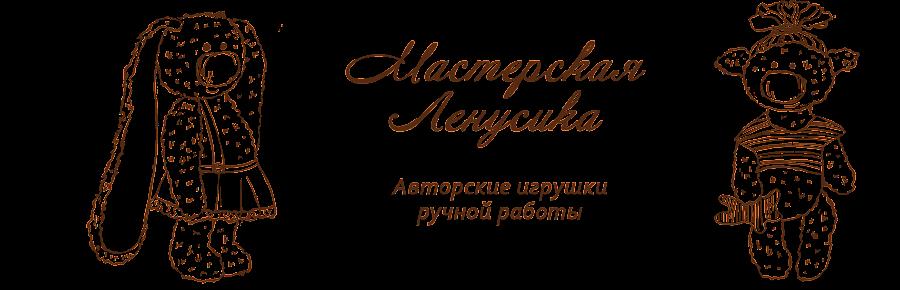 Творческая мастерская Елены Немцевой