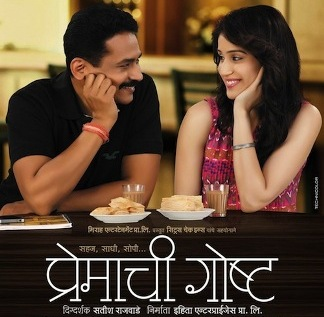 Watch Premachi Goshta (2013) Marathi Movie Online