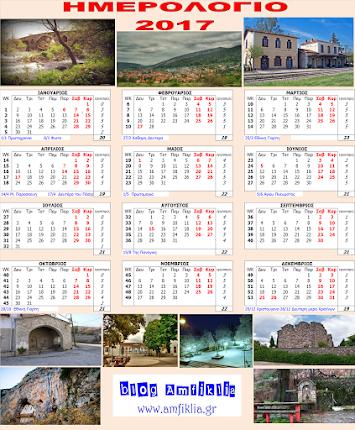 Ημερολόγιο 2017 by amfiklia.gr