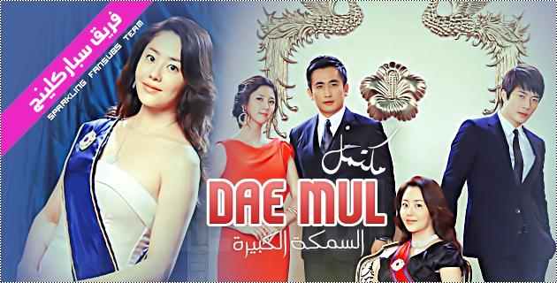 Dae Mul
