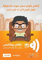 موبينيل الو رواقانجي 14 قرش سعر موحد لاي رقم في مصر