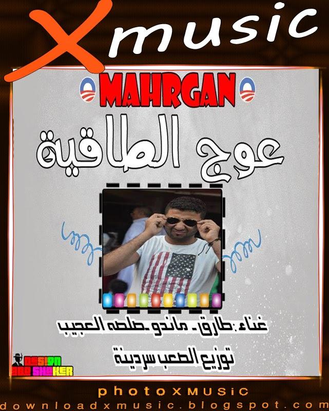 مهرجان عوج الطاقية غناء صلصه العجيب وماندو وطارق توزيع سردينة