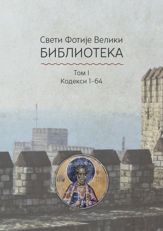 НОВО!.. Књига 4. Свети Фотије Велики, БИБЛИОТЕКА