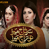 Watch Sartaj Mera Tu Raaj Mera Episode 21 – Drama ARY Digital Tv
