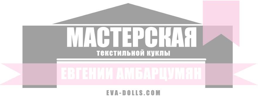 Мастерская текстильной куклы eva-dolls.com