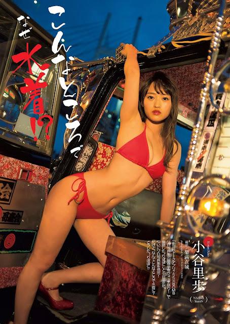 Kotani Riho 小谷里歩 Weekly Playboy No 38 2015 Photos