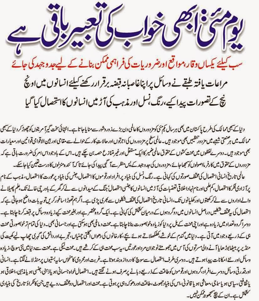 essay on labour day in urdu
