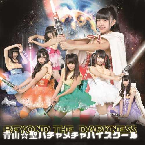 [MUSIC] 青山☆聖ハチャメチャハイスクール – メチャハイの逆襲~BEYOND THE DARKNESS~ (2015.01.06/MP3/RAR)