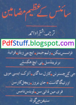 Science Kay Azeem Mazameen Urdu Book