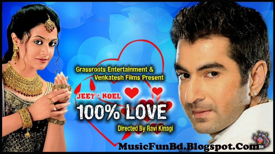 jeet and koel relationship quizzes