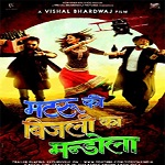 Matru Ki Bijlee Ka Mandola Mp3 Songs - 2012
