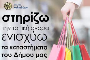 Δήμος Χαλκιδέων: Στηρίζουμε τα καταστήματα του Δήμου μας