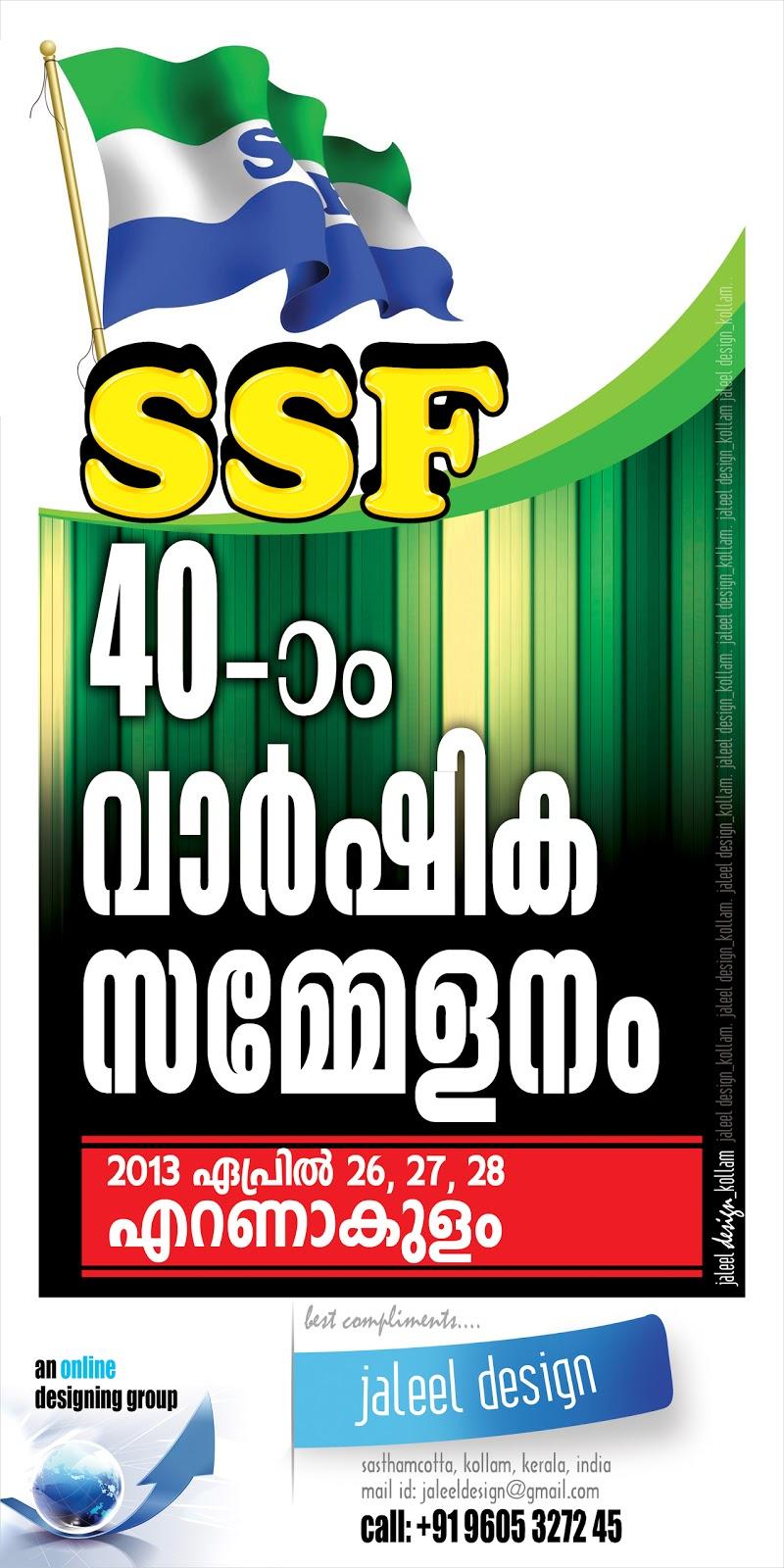 Ssf 40 varshikam ssf 40th anniversary markaz conference for Ssf home designs