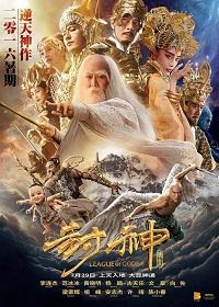 League Of Gods / Feng Shen Bang