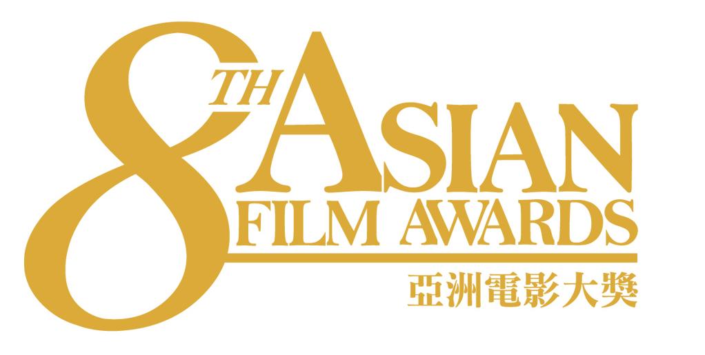 8th Asian Film Awards