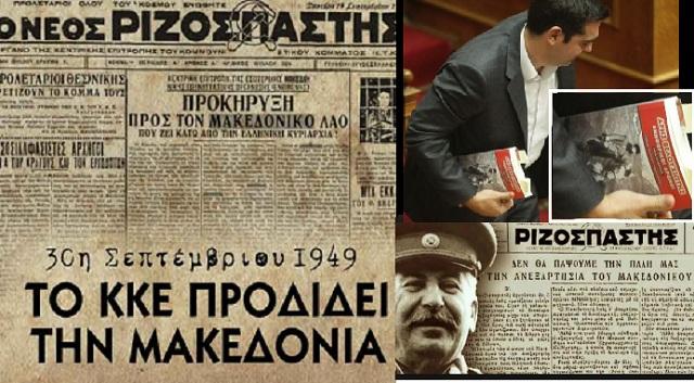 Με… συνοπτικές διαδικασίες το ξεπούλημα της Μακεδονίας