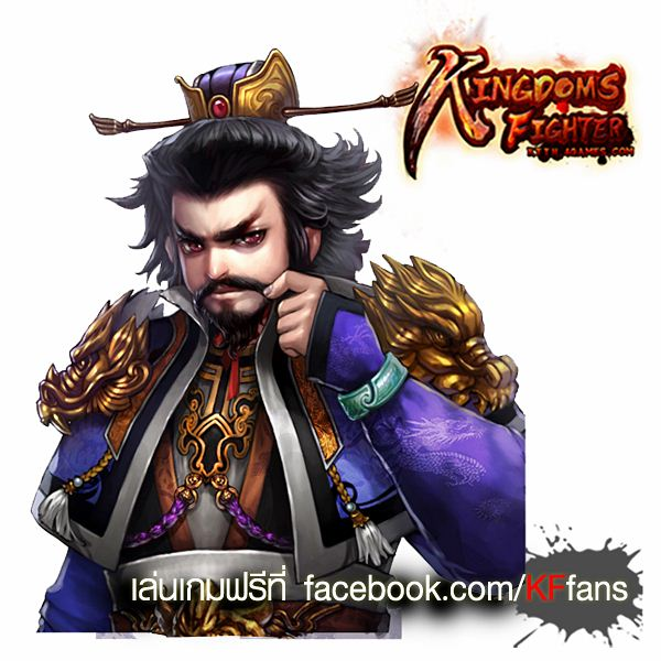 โจโฉ Kingdoms Fighter