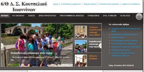 Η ιστοσελιδα του σχολειου μας