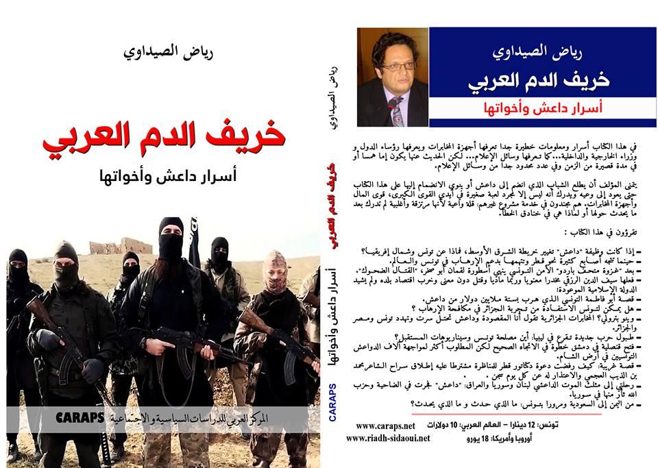 Riadh Sidaoui: L'automne du sang arabe : les secrets de Daech et consœurs
