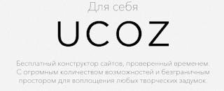 Техподдержка Ucoz