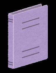 バインダーのイラスト(紫)