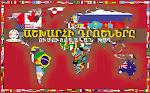 Հայկական խաղեր