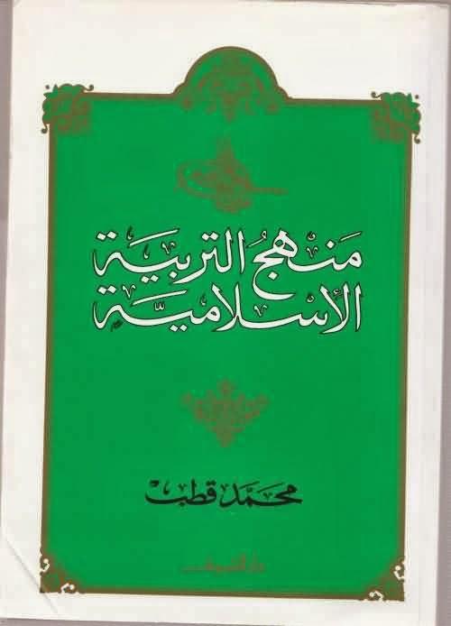 منهج التربية الإسلامية - محمد قطب pdf