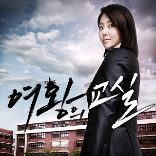 Ryeo Wook 려욱 - Maybe Tomorrow, 여왕의 교실 The Queen's Classroom OST
