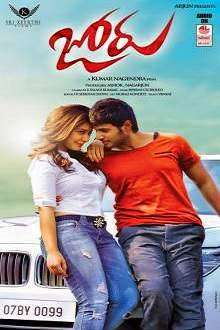 Joru (2014) Telugu Movie Poster