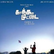 Watch Kaakka Muttai 2015 Tamil Movie Trailer