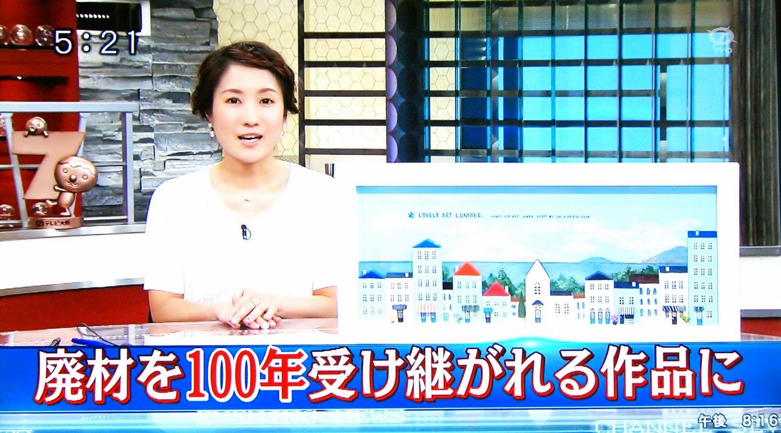 2014.9 テレビ大阪で手づくり作家紹介の特集で放映。