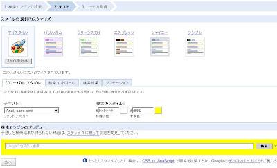 Googleカスタム検索のCSS設定