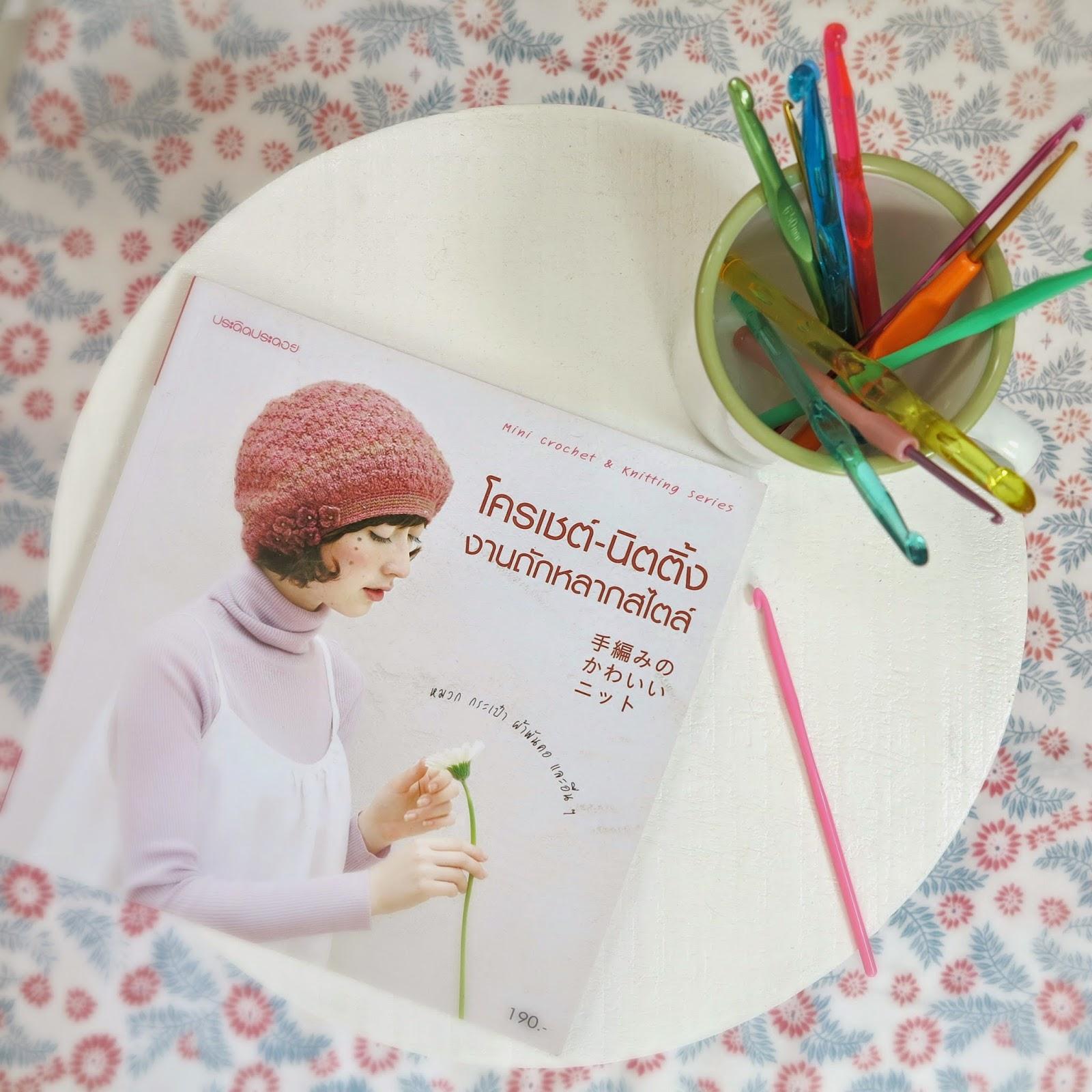 ByHaafner, Japanese crochet book, crochet hooks
