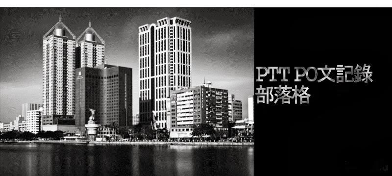 PTT PO文記錄
