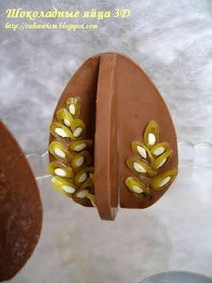 как сделать шоколадное яйцо самим